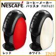 コーヒーメーカー バリスタ Nestle ネスレ PM9631 W ホワイト / R レッド PM9631W PM9631R【D】【KZ】【送料無料】【●2】