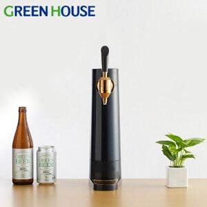 ビールサーバー 家庭用 缶ビール超音波式 コードレス 瓶ビール スタンド型ビールサーバー 2021年モデル グリーンハウ...