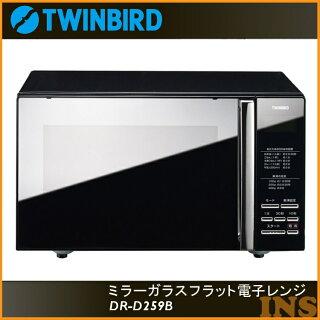 【電子レンジフラット】ミラーガラスフラット電子レンジDR-D259Bツインバード〔TWINBIRD〕〔ヘルツフリー〕【D】