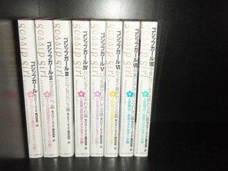 對應全卷初版●小說閒話女孩子1-8卷●中古的小說不全卷安排