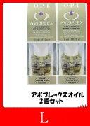 アボプレックスオイル アボプレックス キューティクルオイル ネイルオイル プレックス