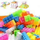 【 全品 P5倍 】 知育玩具 カラフル ビルディングブロック 144個 プラスチック 子供 おもちゃ 玩具 遊び場 おままごと 組み立て 知育 送料無料 新品