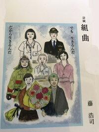 【送料無料】新品詩賦組曲でも生きるんだだから生きるんだ著者藤浩司養護学校の子供たちを見て感じた短歌集