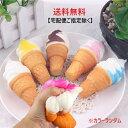 新品 送料無料 スクイーズ アイスクリーム ソフトクリーム