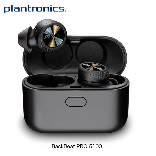 あす楽対応 プラントロニクスBluetooth完全独立型BluetoothワイヤレスヘッドセットBackBeatPRO5100
