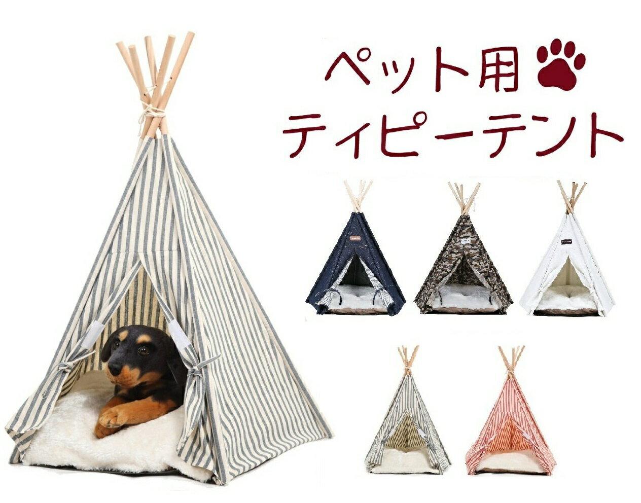 ペットテント ティピー テント 室内 三角 犬小屋 夏冬 対応 クッション 付き 5カラー_tbx
