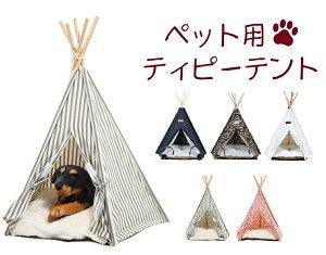 ペットテント ティピー テント 室内 三角 犬小屋 夏冬 対応 クッション 付き 5カラー
