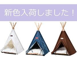 【送料無料】ペットティピーテント室内三角犬小屋夏冬対応クッション付き5カラー