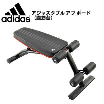送料無料 アディダス adidas hardware アジャスタブル アブ ボード 筋トレ 腹筋運動 ダイエット ウエイト トレーニング 練習 アスリート