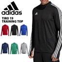送料無料 長袖 Tシャツ アディダス adidas メンズ TIRO19 トレーニングトップ ロンT スポーツウェア サッカー フットボール トレーニング ウェア 3本ライン 2019春新作 得割25 FJU28