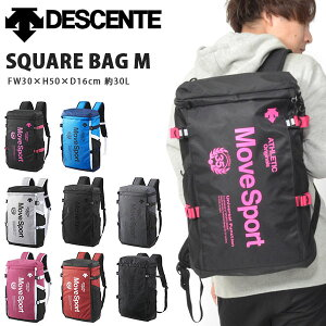 3aa8d41dbff7 送料無料 リュックサック デサント DESCENTE スクエアバックパック 30リットル リュック スポーツバッグ バッグ かばん カバン 学校 通学  部活 クラブ 合宿 dman.