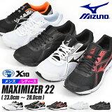 送料無料 ランニングシューズ ミズノ MIZUNO メンズ レディーズ マキシマイザー 22 MAXIMIZER 22 ランニング ジョギング ウォーキング ランシュー 軽量 幅広 通勤 通学 シューズ 靴 K1GA2000 K1GA2002
