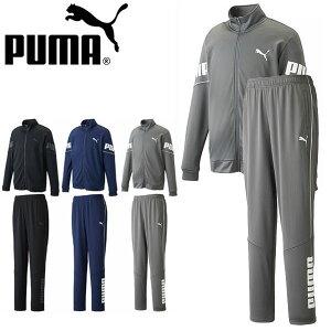 送料無料 ジャージ 上下セット プーマ PUMA メンズ TRAINING JACKET PANTS ジャージジャケット ロングパンツ スポーツウェア トレーニングウェア ジム 部活 クラブ 得割20 584632 584634