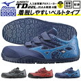 送料無料安全靴ミズノmizunoALMIGHTYTD22Lオールマイティメンズワークシューズセーフティーシューズスニーカー作業靴ベルクロマジックテープJSAA規格A種F1GA1901