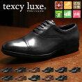 スニーカーのような履き心地送料無料本革ビジネスシューズアシックストレーディングASICSTRADING紳士靴メンズフレキシブル3Eレザーtexcyluxeテクシーリュクス