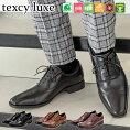 スニーカーのような履き心地本革ドレスビジネスシューズアシックストレーディングASICSTRADING紳士靴メンズ3Eレザーtexcyluxeテクシーリュクス送料無料