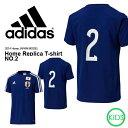 半袖 アディダス adidas サッカー 日本代表 ホーム レプリカ Tシャツ キッズ 子供 ジュニア ナンバー2 背番号 2番 JAPAN ジャパン ユニフォーム サポーター IKF62
