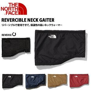 送料無料 2way リバーシブル ネックウォーマー THE NORTH FACE ザ・ノースフェイス Revercible Neck Gaiter リバーシブル ネック ゲイター フリース ナイロン スノー 登山 雪山 フィッシング nn71903