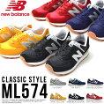 送料無料スニーカーニューバランスnewbalanceML574メンズカジュアルシューズ靴2017春夏新色グレーブルーイエローブラックレッド
