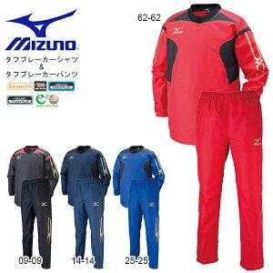 送料無料 ピステ 上下セット ミズノ MIZUNO タフブレーカーシャツ パンツ メンズ ウィンドブレーカー 上下組 ナイロン スポーツウェア ラグビー トレーニング ウェア 練習 部活 クラブ R2ME6001 R