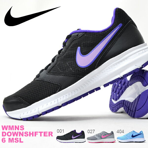 送料無料ランニングシューズナイキNIKEウィメンズダウンシフター6MSLレディースランニングジョギングマラソン運動靴シューズ靴684771
