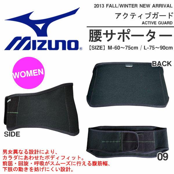腰用サポーター MIZUNO ミズノ アクティブガード 腰サポーター レディース 婦人 腰用 サポーター
