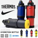 水筒ナイキNIKEハイドレーションボトル1.5L保冷専用直飲みサーモススポーツボトル水分補給ステンレス魔法瓶2016新作FHB-1500N