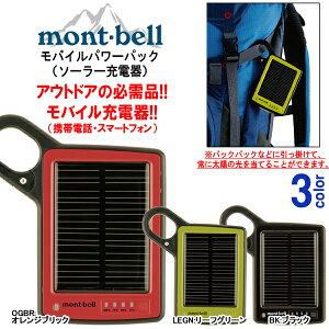 携帯充電器 モバイルパワーパック モンベル mont-bellモンベル mont-bell モバイルパワーパック...