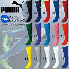 プーマ PUMA ジュニア ストッキング 靴下 子供 キッズ スポーツ サッカー フットサル サッカーソックス スポーツソックス ソックス ハイソックス