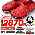 送料無料クロックスCROCSスニーカークロッグクロックバンドメンズレディースcrocband日本正規品サンダルシューズ靴1101633%off【あす楽対応】