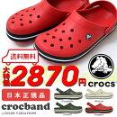 送料無料クロックスCROCSスニーカークロッグクロックバンドメンズレディースcrocband日本正規品サンダルシューズ靴1101633%off