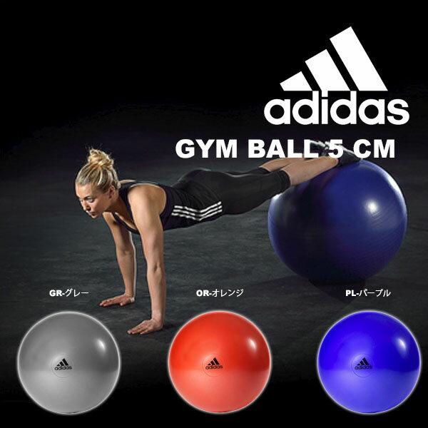 送料無料 アディダス adidas hardware ジムボール 55cm 空気入れ付き バランスボール 体幹 トレーニング フィットネス ダイエット 練習 アスリート