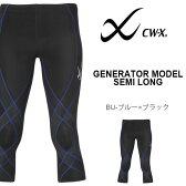 送料無料 CW-X ジェネレーター メンズ セミロング スポーツタイツ 7分丈 コンプレッションインナー タイツ スパッツ アンダーウェア サポートタイツ ランニング マラソン GENERATOR Wacoal ワコール 得割20