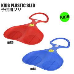 子供用 ソリ プラスチック製 そり 雪山 雪遊び 雪滑り 滑り台 芝生子供用 ソリ プラスチック製 ...