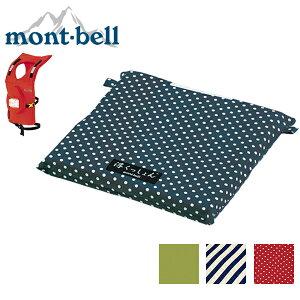 モンベル mont-bell 浮くっしょん カバーモンベル mont-bell 浮くっしょん カバー 85-125 ライ...