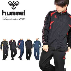 送料無料 定番モデル ジャージ 上下セット ヒュンメル hummel ウォームアップジャケット パンツ メンズ サッカー フットボール フットサル トレーニング ウェア 上下組