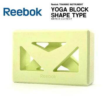 リーボック Reebok ヨガブロック シェイプタイプ 22.8x15.2x7.6cm フィットネス トレーニング ジム ストレッチ エクササイズ ヨガ YOGA 軽量 補助ブロック