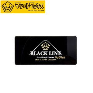 ゆうパケット配送可能!スノボ ワックス BLACK LINE ブラックライン スクレーパー MATSUMOTOWAX マツモトワックス WAX ホットワックス ワクシング スノボ スノーボード スノー 日本正規品