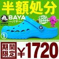 送料無料クロックスメンズレディースcrocsバヤBayaサンダル【日本正規代理店品】10126クロッグスニーカーシューズ42%off【あす楽対応】