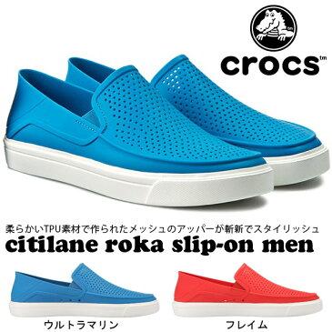 27cm スニーカー クロックス crocs シティレーン ロカ スリップオン メンズ スリッポン シューズ 靴 【日本正規代理店品】202363