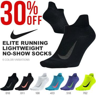 ランニングソックス ナイキ NIKE エリート ランニング ライトウェイト ノーショウ ソックス メンズ レディース 靴下 くるぶし アンクル ジョギング マラソン スポーツ 30%off