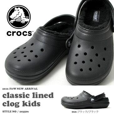 17.5cmのみ サンダル クロックス crocs クラシック ラインド クロッグ キッズ ジュニア 子供 ファー ボア もこもこ classic lined clog kids 203506
