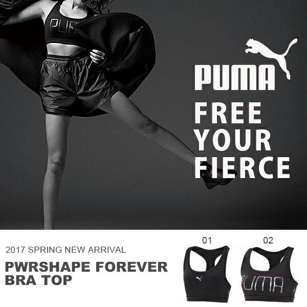 スポーツブラ プーマ PUMA レディース パワーシェイプ フォーエバー ブラトップ スポブラ ブラ インナー アンダーウェア ヨガ フィットネス トレーニング ジム ランニング スポーツウェア 2017春新作 25%OFF