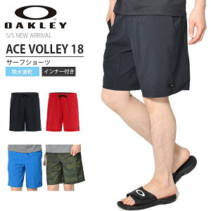 a8130d3f711 サーフパンツ OAKLEY オークリー メンズ 水着 ACE VOLLEY 18 無地 ボードショーツ 海水パンツ 海パン