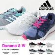 送料無料 ランニングシューズ アディダス adidas Duramo 8 W デュラモ レディース 初心者 マラソン ジョギング ウォーキング ランシュー シューズ 靴 2017春新作 BB4666 BB4668 BB4670 BB4671 BB4674 BB4675