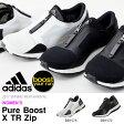 送料無料 トレーニングシューズ アディダス adidas Pure Boost X TR Zip レディース ピュア ブースト エックス ランニング フィットネス ジム ダンス インドア トレーニング ボクササイズ 2017春新作 BB1578 BB1579