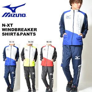 送料無料 ウインドブレーカー 上下セット ミズノ MIZUNO メンズ N-XT ウィンドブレーカーシャツ パンツ ナイロン 上下組 スポーツウェア トレーニング ウェア 20%off U2ME7510 U2MF7510