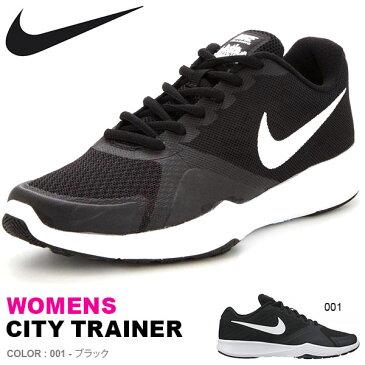 トレーニングシューズ ナイキ NIKE レディース シティ トレーナー シューズ 運動靴 靴 スニーカー ジム トレーニング フィットネス スタジオ 得割23