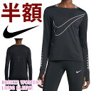 40%off 長袖 Tシャツ ナイキ NIKE レディース シティ ブリーズ L/S トップ ランニングシャツ トレーニングシャツ スポーツウェア ランニング ジョギング ウェア