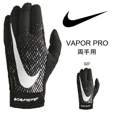 バッティンググローブ ナイキ NIKE ヴェイパー プロ 両手 ペア 一般用 バッティング手袋 バッティング グローブ 手袋 バッティング用手袋 野球 ベースボール 得割20